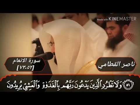تحميل قرآن بصوت ناصر القطامي