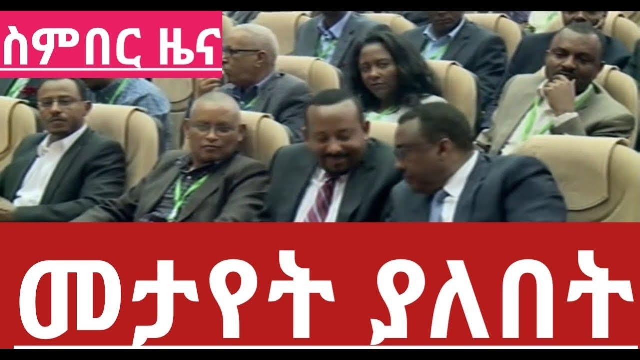 Latest ethiopian news new today youtube video 2018 :ETV - YouTube