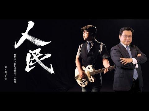 江峰:江峰最新MV《人民》—献给六四纪念日31周年