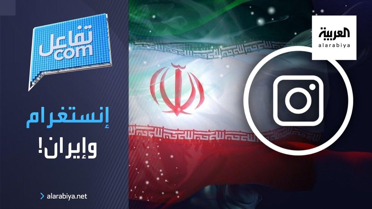 تفاعلكم | آلاف الوظائف مهددة في إيران بسبب خلافات حول إنستغرام  - نشر قبل 2 ساعة