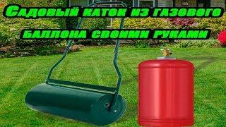 Как сделать садовый каток из газового баллона