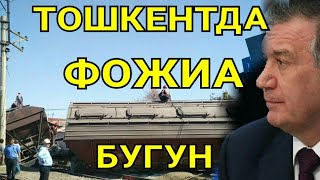 ТОШКЕНТДА ДАХШАТЛИ ФОЖИА 2018 09 21