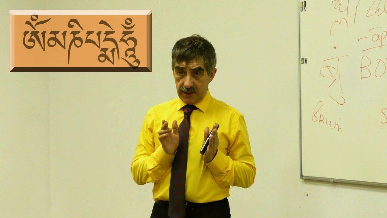 Андрей Парибок. Воздействие мантр с лингвистической точки зрения