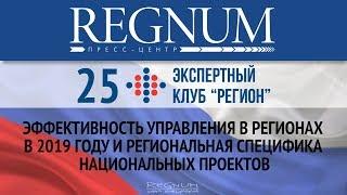 Круглый стол: «Эффективность управления и специфика нацпроектов в регионах»
