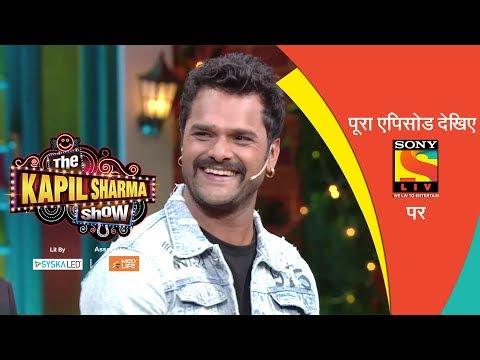दी कपिल शर्मा शो | एपिसोड 30 | निरहुआ और ख़ेसारी पड़े कपिल पे भारी | सीज़न 2 | 7 अप्रैल, 2019