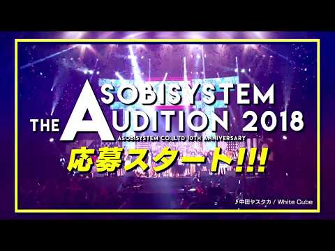 ASOBISYSTEM THE AUDITION 2018