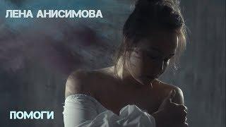 Лена Анисимова. Помоги.