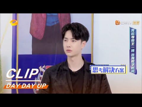 Strict yet patient, YiBo demonstrated the dance moves himself.《天天向上》Day Day Up【MGTV English】