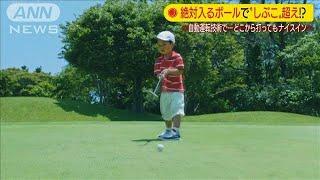 タイガーや渋野を超え・・・絶対に入るゴルフボール(19/08/22)