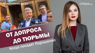 От допроса до приговора. Когда посадят Порошенко | ЯсноПонятно #234 by Олеся Медведева