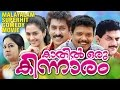 Malayalam Full Movie Kaathil Oru Kinnaram Superhit Comedy Movie 2016 ...