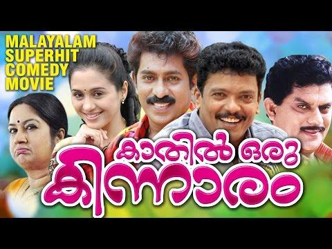 Kaathil Oru Kinnaram  Superhit Comedy Movie  Jagathy Sreekumar  Jagateesh  Kalpana  Devayani