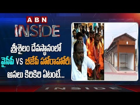 Shops Auction at Srisailam heats up Politics | Inside