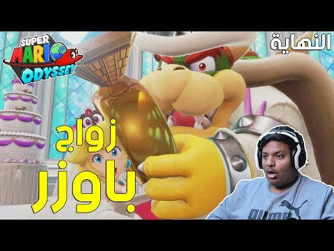 #ماريو_اوديسي : زواج باوزر - أرهب نهاية 😆 | Super Mario Odyssey #10
