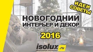 Идеи новогоднего интерьера и декора 2016(, 2015-12-16T15:19:24.000Z)