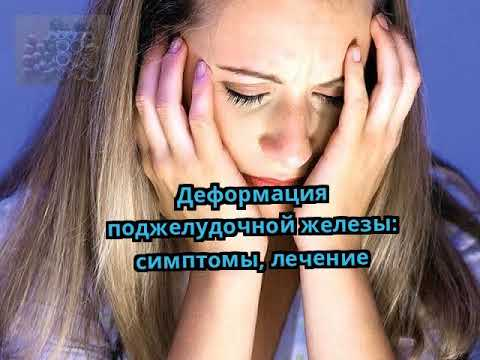 Деформация поджелудочной железы: симптомы, лечение