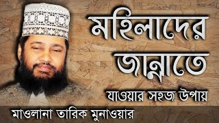 New Bangla Waz Mahafil 2016 By Maulana Tarek Monowar