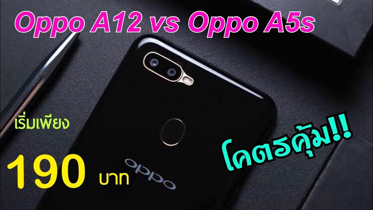 รีวิวจัดเต็ม Oppo A12 vs Oppo A5s ราคา 190 บาท ลดจัดหนักขนาดนี้ บอกเลยว่าคุ้มมาก