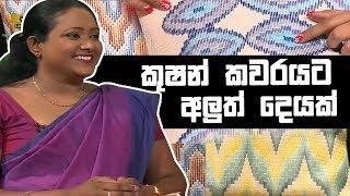 කුෂන් කවරයට අලුත් දෙයක්   Piyum Vila   23-05-2019   Siyatha TV Thumbnail