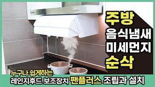 주방 음식냄새 미세먼지 유해가스 순삭 누구나 쉽게 조립…
