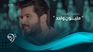 محمود الغياث - مليون واحد (فيديو كليب حصري) | 2019 | Mahmod AlGayath - Million Wahd