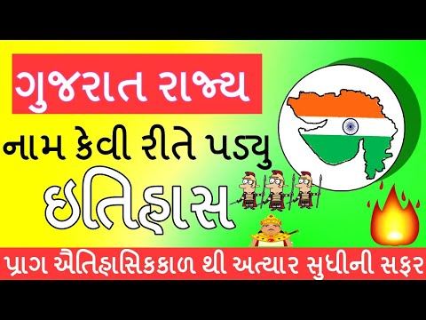 ગુજરાત નું નામકરણ gujarat name history in gujarati  | meaning