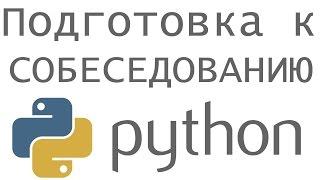 Подготовка к собеседованию по Python - часть I