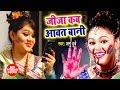 Holi 2020 #Anu Dubey _ Tik Tok Song जीजा कब आवत बानी _ Bhojpuri Holi 2020 New