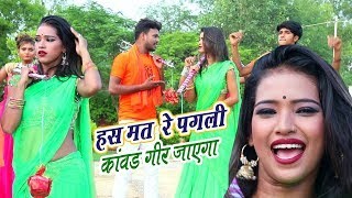 हंस मत पगली कावड़ गीर जायेगा!!HIt Kawad Song 2018!!Singer Tamatar Lal Yadav- Shivaay Films