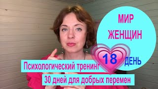 18 день Мир женщин Психологический тренинг 30 дней для добрых перемен Консультация психолога онлайн