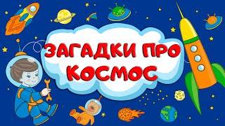 ЗАГАДКИ ПРО КОСМОС. Астрономия для детей. ДЕНЬ КОСМОНАВТИКИ