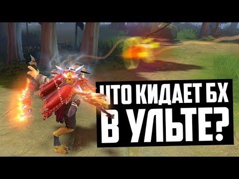 видео: 5 ФАКТОВ О ДОТЕ, КОТОРЫЕ ВАС УДИВЯТ [#3]