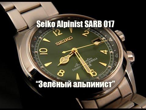 30 апр 2015. Обзор часов seiko alpinist automatic sarb017 часы, обладающие непередаваемым шармом, культовый
