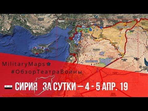 MilitaryMaps ★ ОБЗОР КАРТЫ БОЕВЫХ ДЕЙСТВИЙ (за сутки – 4-5 апр. 19) Сирия.