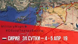 militaryMaps  ОБЗОР КАРТЫ БОЕВЫХ ДЕЙСТВИЙ (за сутки  4-5 апр. 19) Сирия