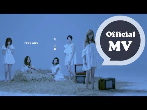 Popu Lady [ 我不要 Don't say goodbye ] (偶像劇「戀愛鄰距離」片尾曲)Official Music Video