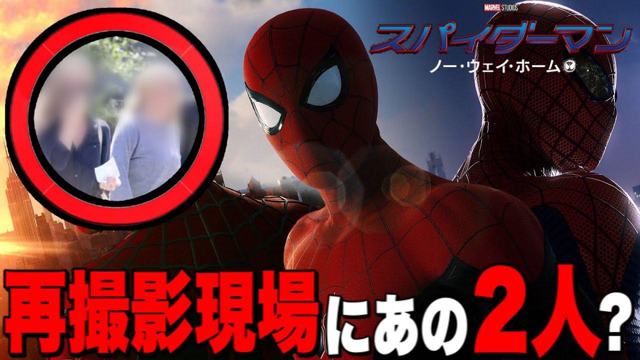 【マーベル】最新作「スパイダーマン:ノーウェイホーム」の再撮影場所ロサンゼルスであの2人の姿が!?/ドラマ「ロキ」脚本家の発言【mcu/アベンジャーズ】