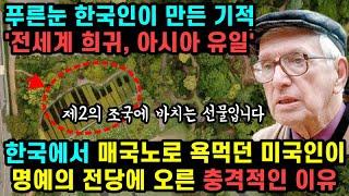 한국에서 매국노로 욕먹…
