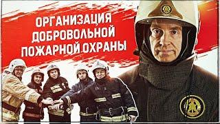 Организация добровольной пожарной охраны