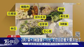 三人份便當515元! 女控自助餐天價:太扯了|TVBS新聞