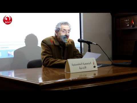 فلسفة العلامة بين ابن عربي وجارلس بيرس - د. أمين عودة  - 13:53-2019 / 3 / 21