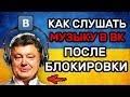 Как СЛУШАТЬ МУЗЫКУ ВК после БЛОКИРОВКИ ВКОНТАКТЕ ЯНДЕКС в Украине и СКАЧИВАТЬ mp3