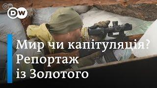 Donbass'ın ichida tinchlik, yoki Ukraina ning capitulation? Oltin va ko'paytirish harakat qishloq. Hisobot | DW rus