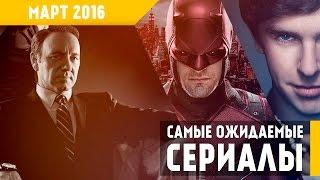 Самые Ожидаемые Сериалы 2016: МАРТ