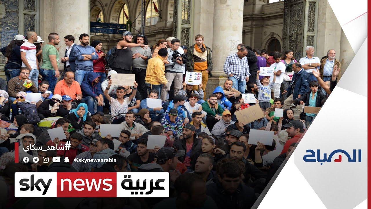 مع رحيل ميركل، ما الذي يتطلع إليه اللاجئون السوريون من الانتخابات البرلمانية الألمانية؟ | #الصباح  - 12:55-2021 / 9 / 26