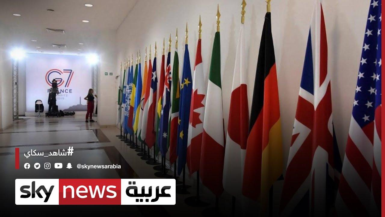 أعمال قمة  الدول السبع تتواصل لليوم الثاني في كورنوال البريطانية  - نشر قبل 4 ساعة