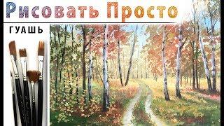 """""""Осенний лес. Пейзаж"""", как нарисовать 🎨ГУАШЬ! ДЕМО Мастер-класс"""