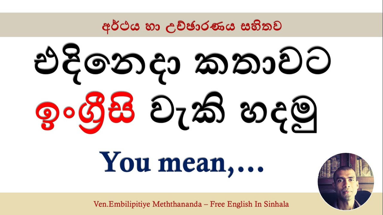 YOU MEAN යෙදුම ඉගෙනගනිමු l Free English in Sinhala
