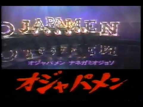 ★オジャパメン☆