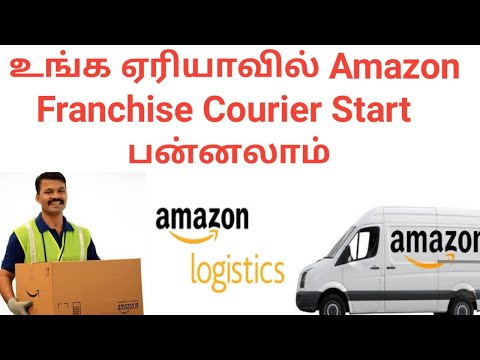 Amazon Courier Partner Franchise Tamil   Amazon Courier Tamil Amazon logistic courier business Tamil